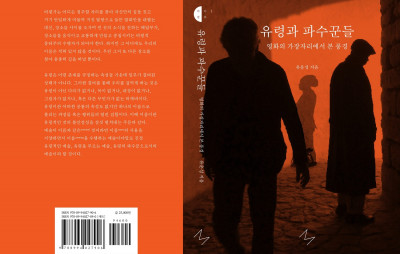 A Ghost and the Guards_cover-1.jpg